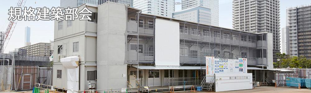規格建築部会 - 一般社団法人プレハブ建築協会